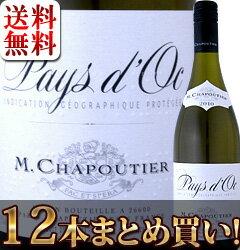 【送料無料】【まとめ買い】シャプティエ・ペイ・ドック・ブラン 12本【フランス】【白ワイン】【750ml】【ミディアムボディ】【辛口】 【Chapoutier】