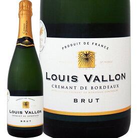 ルイ・ヴァロン・クレマン・ド・ボルドー・ブリュット【フランス】【白スパークリングワイン】【750ml】【ミディアムボディ寄りのライトボディ】【辛口】