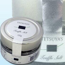 トリュフ 塩 Tetsuya's トリュフソルト【オーストラリア】【グルメ】【塩】【ラッピング不可】【ギフトBOX不可】