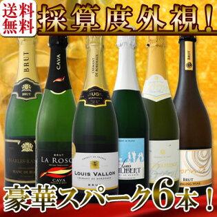 京橋ワイン厳選 辛口スパークリングワイン6本セット