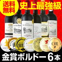 金メダル ボルドー 赤ワイン プレゼント