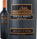 テソロ・デ・ブーリャス・セレクシオン 赤ワイン ぶどう酒 スティルワイン