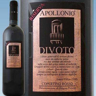 アッポローニオ<ディヴォート>コペルティーノ・リゼルヴァ 2009イタリア 赤ワイン 750ml