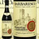 プロドゥットーリ・デル・バルバレスコ・バルバレスコ 2014【イタリア】【赤ワイン】【750ml】【フルボディ】【パーカ…