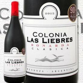コロニア・ラス・リエブレス・ボナルダ2017【アルゼンチン】【赤ワイン】【750ml】【テスタマッタ】【パーカー90点】【Altos Las Hermigas】
