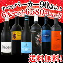 【送料無料】第10弾!すべてパーカー【90点以上】赤ワイン6本セット!
