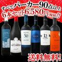 [最大1500円OFFクーポン&エントリーで誰でも5倍]【送料無料】第12弾!すべてパーカー【90点以上】赤ワイン6本セット!