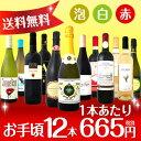 【送料無料】第33弾!1本あたり665円(税別)!スパークリングワイン、赤ワイン、白ワイン!得旨ウルトラバリュー12本セット! スパークリング 辛口 ワインセッ...