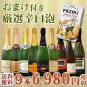 グリッシーニ スパーク スパークリングワイン パーティー プレゼント