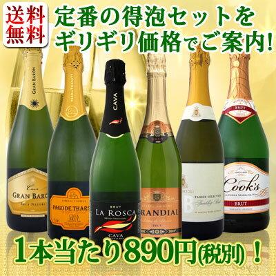 【送料無料】激旨!定番の得泡セット!1本当たり890円(税別)!極旨スパークリング6本!
