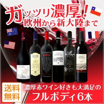[クーポンで10%OFF]【送料無料】ガッツリ濃厚!欧州から新大陸まで濃厚赤ワイン好きも大満足のフルボディ6本!