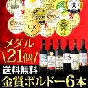 【送料無料】ゴールドメダル総数21個!5冠&4冠&3冠金賞ボルドーだけ!金賞ボルドー6本セット!