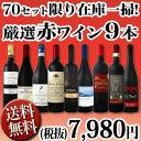 【送料無料】70セット限り★端数在庫一掃★赤ワイン9本セット!