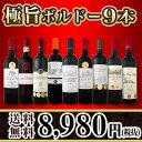 【送料無料】なんとなんと!1本あたり998円(税別)!京橋ワイン厳選★極旨ボルドー9本セット! 