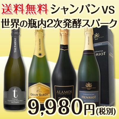 【送料無料】グランメゾンの造るシャンパンvs世界の瓶内2次発酵スパークリング飲み比べ第二弾!