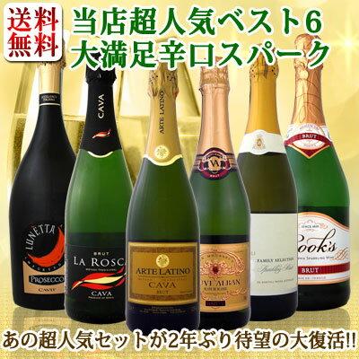 【送料無料】第4弾!≪KBWINEBEST6!≫京橋ワイン・ベストセラー・辛口スパークリングワイン!ダントツ超人気だけ6本大満足セット!
