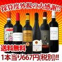 【送料無料】第56弾!採算度外視の大感謝!!!超破格赤ワイン6本セット!!!