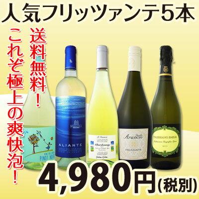 【送料無料】第18弾!これぞ極上の爽快泡!京橋ワイン厳選!爆発的人気フリッツァンテ5本セット!