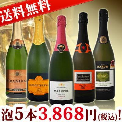 【送料無料】第26弾!1本当たり774円(税込)!得々泡セット!お手頃スパークリングワイン5本セット! ホワイトデー