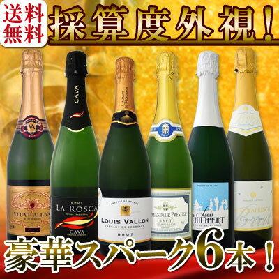 【送料無料】第77弾!ベスト・オブ・スパーク!京橋ワイン厳選!高級クレマンも入った極旨泡ばかりの辛口スパークリングワイン6本セット!