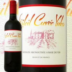 ソレイユ・キュヴェ・ユウコフランス 赤ワイン 750ml フルボディ 甘口