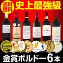 【送料無料】第139弾!全て金賞受賞!史上最強級「キング・オブ・金メダル」極旨ボルドー赤ワイン6本セット!|ワイン…