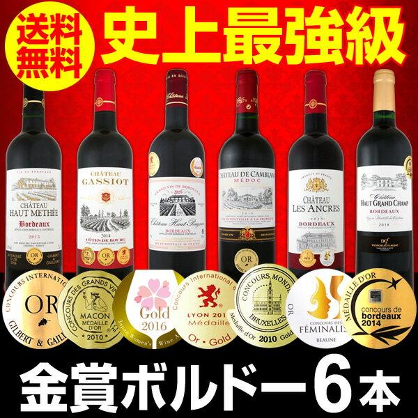 【送料無料】第149弾!全て金賞受賞!史上最強級「キング・オブ・金メダル」極旨ボルドー赤ワイン6本セット!