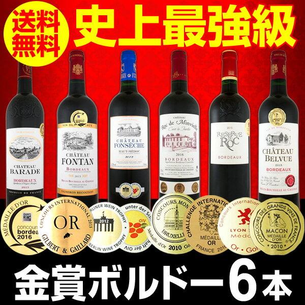 【送料無料】第151弾!全て金賞受賞!史上最強級「キング・オブ・金メダル」極旨ボルドー赤ワイン6本セット!
