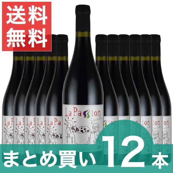 【送料無料】【まとめ買い】ラ・パッション・グルナッシュ 2015×12本フランス 赤ワイン 750ml ミディアム 楽天ランキング 神の雫