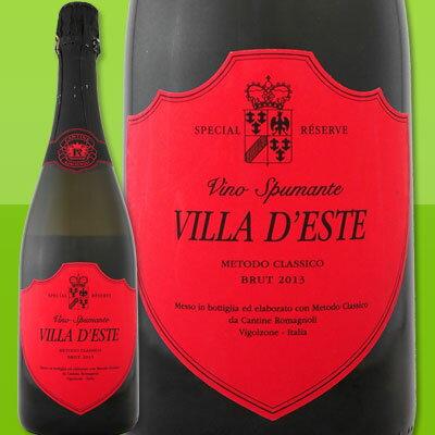 ヴィラ・デステ・スペシャル・リザーヴ・ブリュット 2013【イタリア】【白スパークリングワイン】【750ml】【ミディアムボディ】【辛口】
