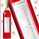日本の地ワイン・国中マスカット・ベリーA ロゼ(最新ヴィンテージでお届け)