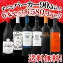 【送料無料】第14弾!すべてパーカー【90点以上】赤ワイン6本セット!