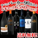 【送料無料】第22弾!すべてパーカー【90点以上】赤ワイン6本セット!