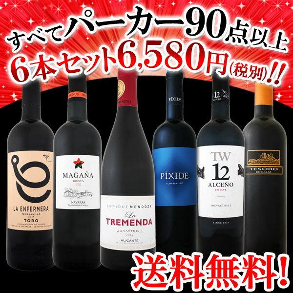 【送料無料】第26弾!すべてパーカー【90点以上】赤ワイン6本セット!