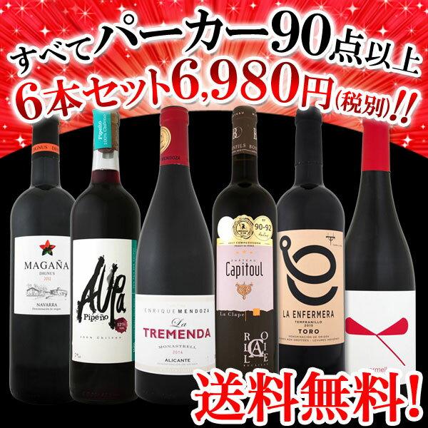 【送料無料】第40弾!すべてパーカー【90点以上】赤ワイン6本セット! ホワイトデー
