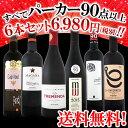 【送料無料】第41弾!すべてパーカー【90点以上】赤ワイン6本セット!