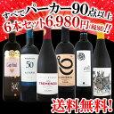 【送料無料】第44弾!すべてパーカー【90点以上】赤ワイン6本セット!