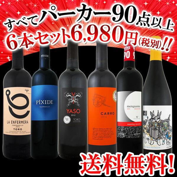 【送料無料】第46弾!すべてパーカー【90点以上】赤ワイン6本セット!
