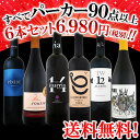 【送料無料】第48弾!すべてパーカー【90点以上】赤ワイン6本セット!