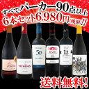【送料無料】第50弾!すべてパーカー【90点以上】赤ワイン6本セット!