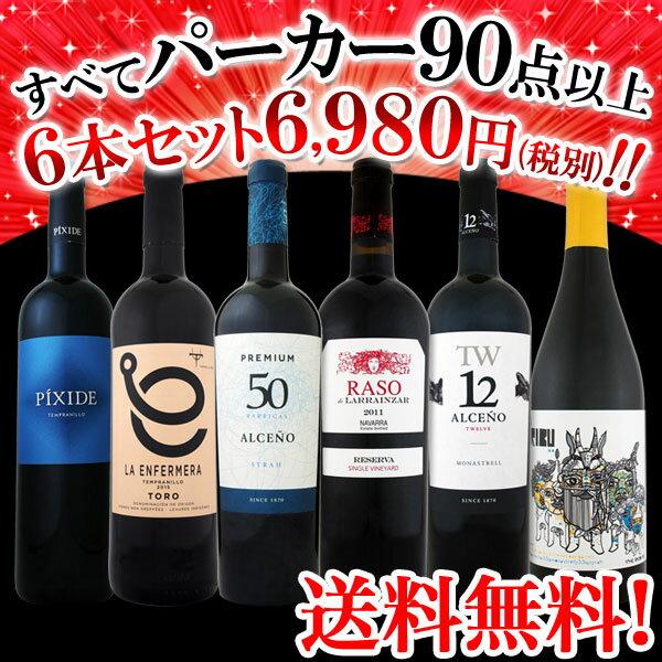[クーポンで最大2,000円OFF]【送料無料】第51弾!すべてパーカー【90点以上】赤ワイン6本セット!