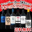 [クーポンで10%OFF]【送料無料】第51弾!すべてパーカー【90点以上】赤ワイン6本セット!