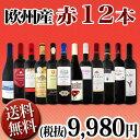 【送料無料】第78弾!超特大感謝!≪スタッフ厳選≫の激得赤ワイン12本9,980円(税別)セット!