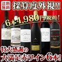 【送料無料】第83弾!採算度外視の謝恩企画!京橋ワイン厳選!特大感謝の大満足赤ワイン6本セット!! 還暦祝い ワインセット