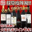 【送料無料】第87弾!採算度外視の謝恩企画!京橋ワイン厳選!特大感謝の大満足赤ワイン6本セット!!|還暦祝い ワインセット