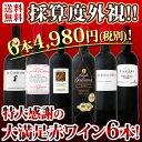 【送料無料】第88弾!採算度外視の謝恩企画!京橋ワイン厳選!特大感謝の大満足赤ワイン6本セット!!|還暦祝い ワインセット