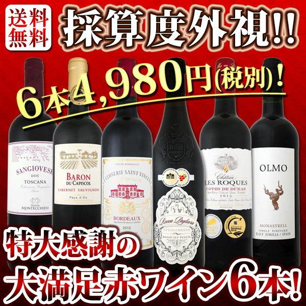 【送料無料】第91弾!採算度外視の謝恩企画!京橋ワイン厳選!特大感謝の大満足赤ワイン6本セット!! 還暦祝い ワインセット