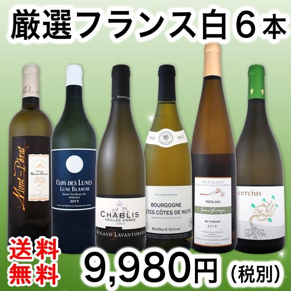【送料無料】第88弾!特大感謝の厳選フランス白ワイン大放出6本セット!