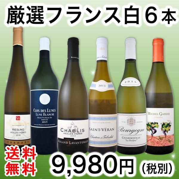 【送料無料】第90弾!特大感謝の厳選フランス白ワイン大放出6本セット!