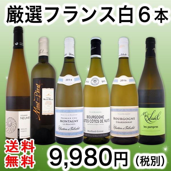 【送料無料】第93弾!特大感謝の厳選フランス白ワイン大放出6本セット!